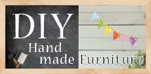 DIY,ハンドメイド家具,オリジナル家具,男前インテリア,インダストリアル,ブルックリン,おしゃれ,収納