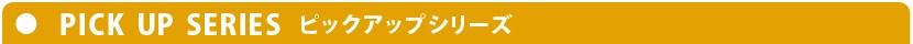 アウトレット家具・アンティーク猫脚家具のSEPIYAピックアップシリーズ