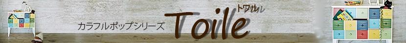 カラフルポップシリーズ Toile:トワル