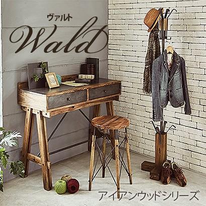 アイアンウッドシリーズ Wald:ヴァルト