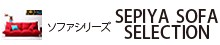 ソファシリーズ,sepiyasofaselection