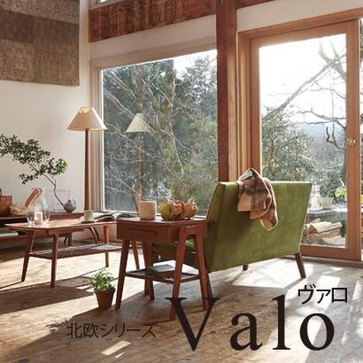 北欧家具シリーズValoヴァロ
