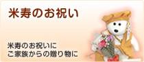 米寿のお祝い_贈り物に