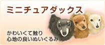 ミニチュアダックス_ぬいぐるみ
