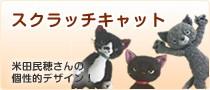 スクラッチキャット_米田民穂さんデザイン