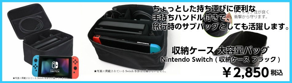 「Nintendo Switch 収納ケース」