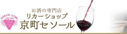 お酒の専門店 リカーショップ京町セソール