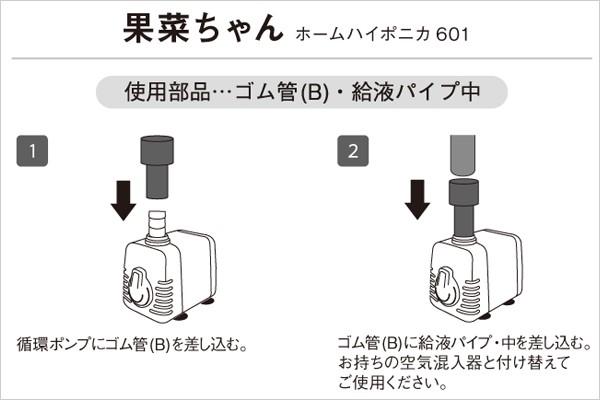 循環ポンプ ホームハイポニカ601 果菜ちゃん の接続方法