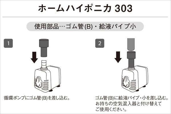 循環ポンプ ホームハイポニカ303の接続方法
