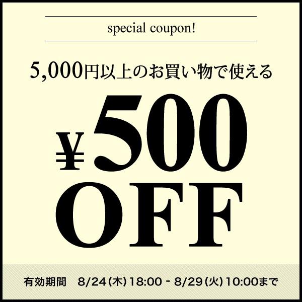 5,000円以上のお買い物で使える500円OFFクーポン