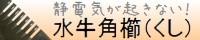 水牛の角 櫛(くし)