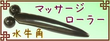 水牛の角マッサージローラー
