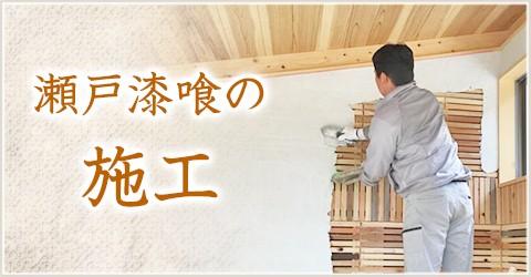 瀬戸漆喰の施工