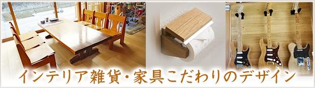 インテリア雑貨・家具こだわりのデザイン