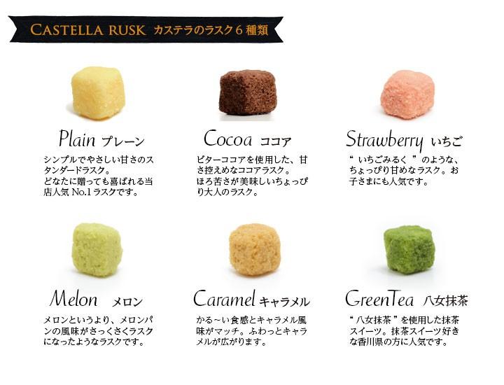 カステララスク 6種類 プレーン いちご ココア 八女抹茶 メロン キャラメル