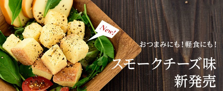 おつまみにも 軽食にも スモークチーズ味新発売