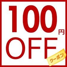 日頃の感謝を込めて!100円割引券