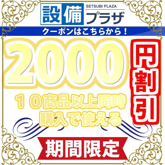 【店内全品対象!】2,000円OFFクーポン