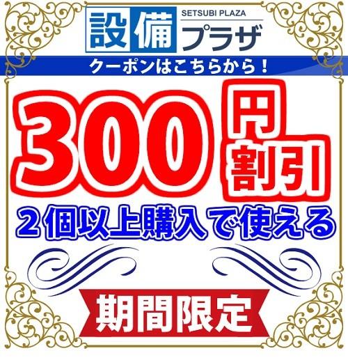 【店内全品対象!】300円OFFクーポン