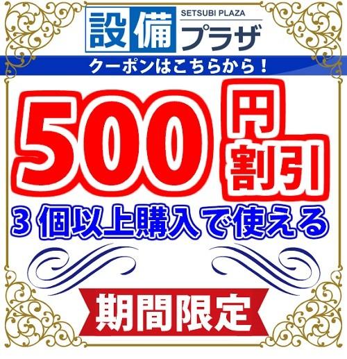 500円OFF☆最安商品も更にお得にまとめ買いキャンペーン☆