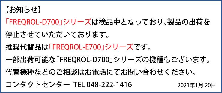三菱インバータFR-D700シリーズのお知らせ