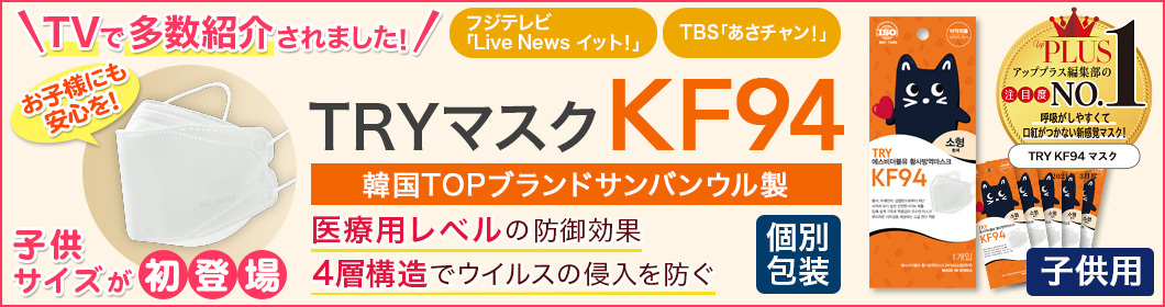 TRY マスク KF94 子供用