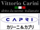 カプリ/カリーニ