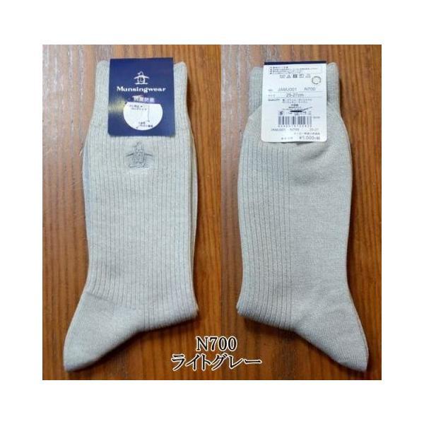 (メール便対応) マンシングウェア メンズ 靴下 ソックス ゴルフウェア 定番 無地 JAMJ001|sevenebisu-net|09