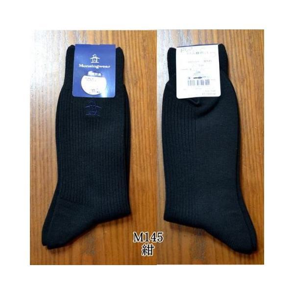 (メール便対応) マンシングウェア メンズ 靴下 ソックス ゴルフウェア 定番 無地 JAMJ001|sevenebisu-net|12