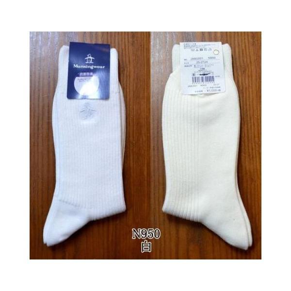 (メール便対応) マンシングウェア メンズ 靴下 ソックス ゴルフウェア 定番 無地 JAMJ001|sevenebisu-net|08