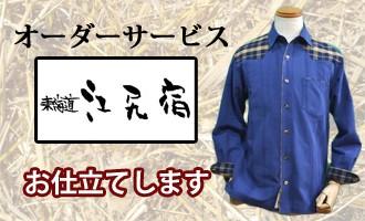 江尻宿シャツオーダーサービス