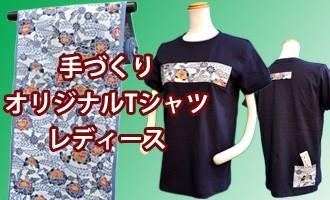 東海道江尻宿Tシャツ・レディース