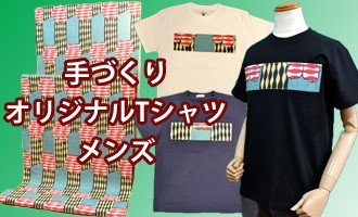東海道江尻宿Tシャツ・メンズ