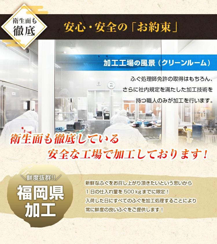 福岡県で加工し衛生面も徹底して加工しています