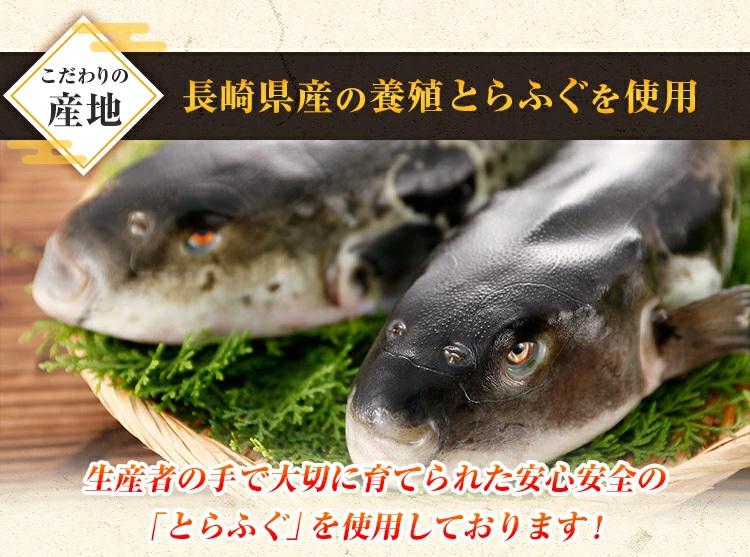 長崎県産の養殖とらふぐを使用