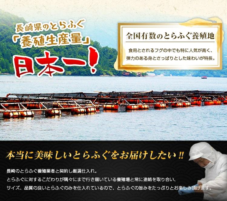 長崎県のとらふぐは養殖生産量日本一