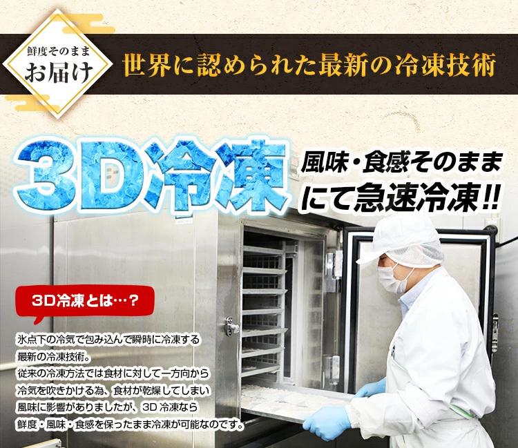 世界に認められた最新の冷凍技術3D冷凍で風味・食感そのまま急速冷凍