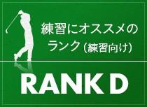 RANK D