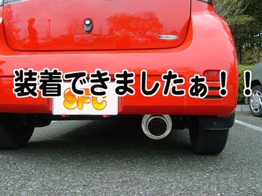 車両の取り付け方