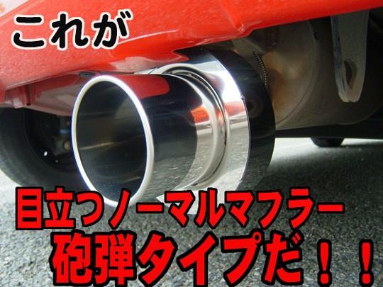 これが目立つノーマルマフラー砲弾タイプだ!!