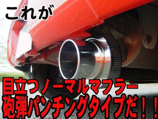 これが目立つノーマルマフラー砲弾パンチングタイプだ!!