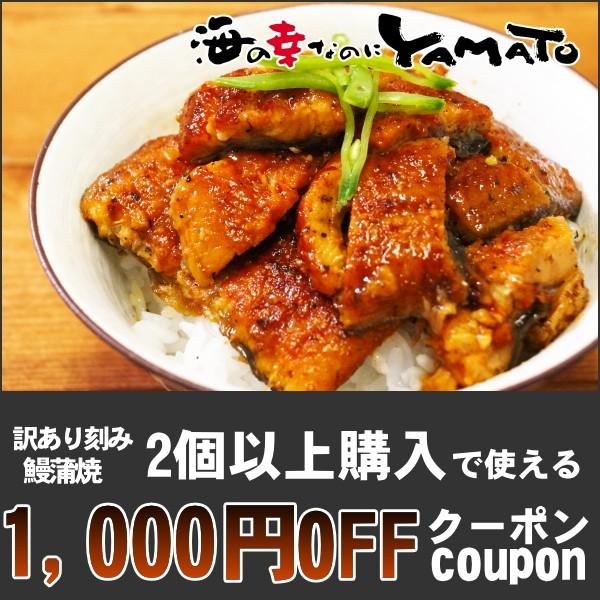 【訳アリ】鰻蒲焼 刻み500g 2個以上購入で1,000円OFFクーポン