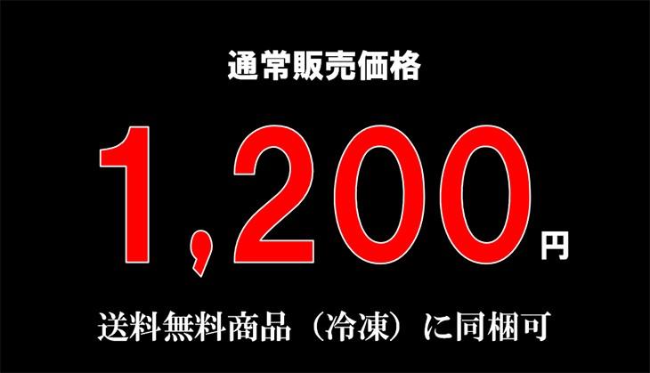 1,200円
