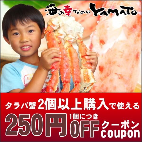 特大タラバ蟹1kg 2個以上購入で1個につき250円OFFクーポン