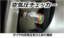 空気圧チェッカー