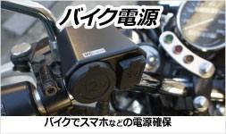 バイク電源