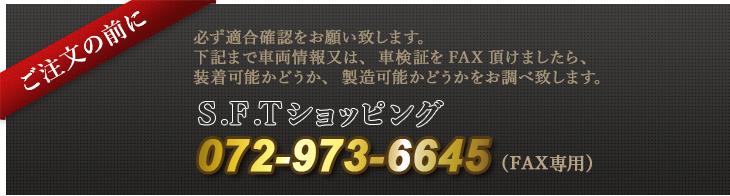 まずは、車検証を下記までFAXをお願いします。製造可能かお調べいたします。SFTショッピング【072-973-6645】(FAX専用) までFAXお願いします。