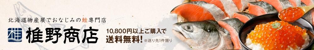 北海道物産展でおなじみの鮭専門店:椎野商店