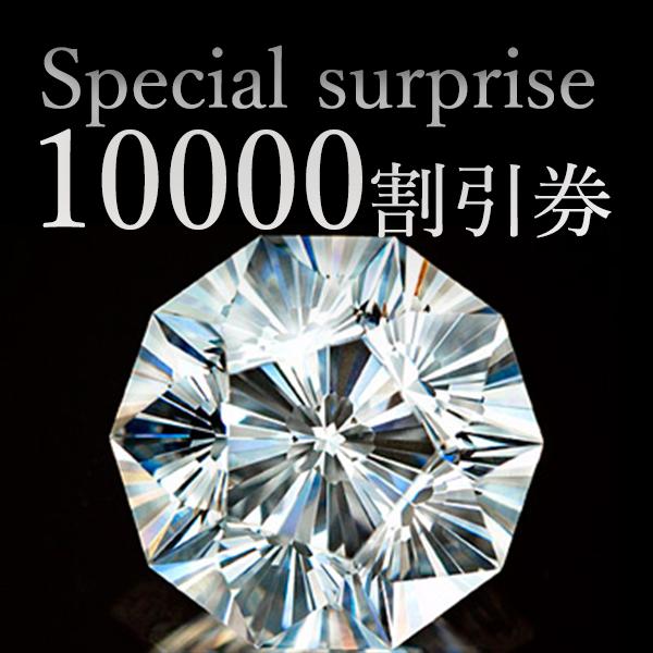 艶やかなブラウンダイヤネックレスを大特価の10000円引きクーポン券!