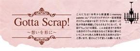 ☆新連載コラム:宮本明香さんの「Gotta Scrap!〜思い出を形に〜」vol.1